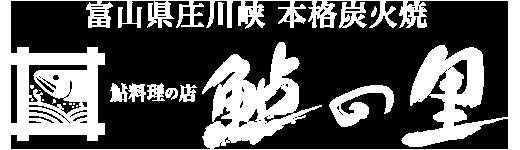 鮎の里 本格炭火焼鮎料理の店